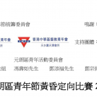 元朗區青年節黃昏定向比賽 2019